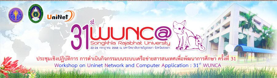 logoWUNCA31